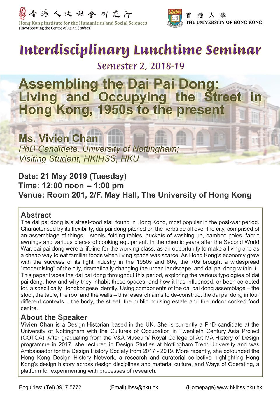 "Interdisciplinary Lunchtime Seminar on ""Assembling the Dai Pai Dong: Living and Occupying the Street in Hong Kong, 1950s to the present"" by Ms. Vivien Chan (May 21, 2019)"