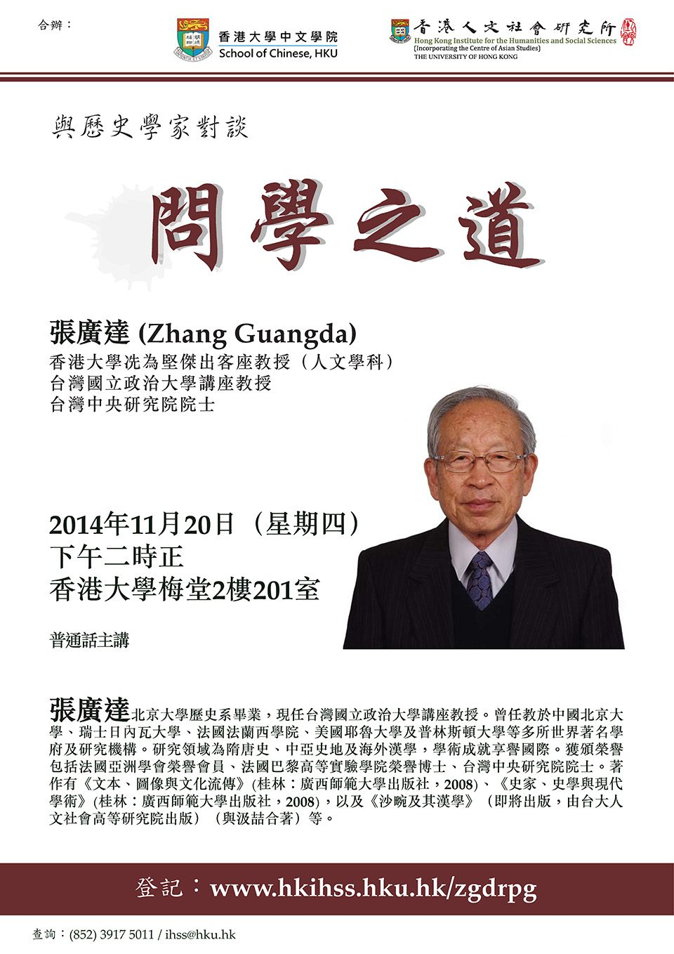 "Seminar on ""The Way to Learning"" (問學之道) by Professor Guangda Zhang (November 20, 2014)"