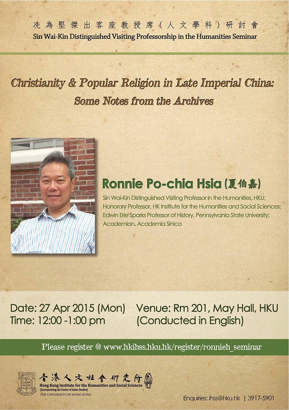 "Sin Wai-Kin Distinguished Visiting Professorship in the Humanities Seminar on ""Christianity & Popular Religion in Late Imperial China: Some Notes from the Archives"" by Professor Ronnie Po-chia Hsia (April 27, 2015)"