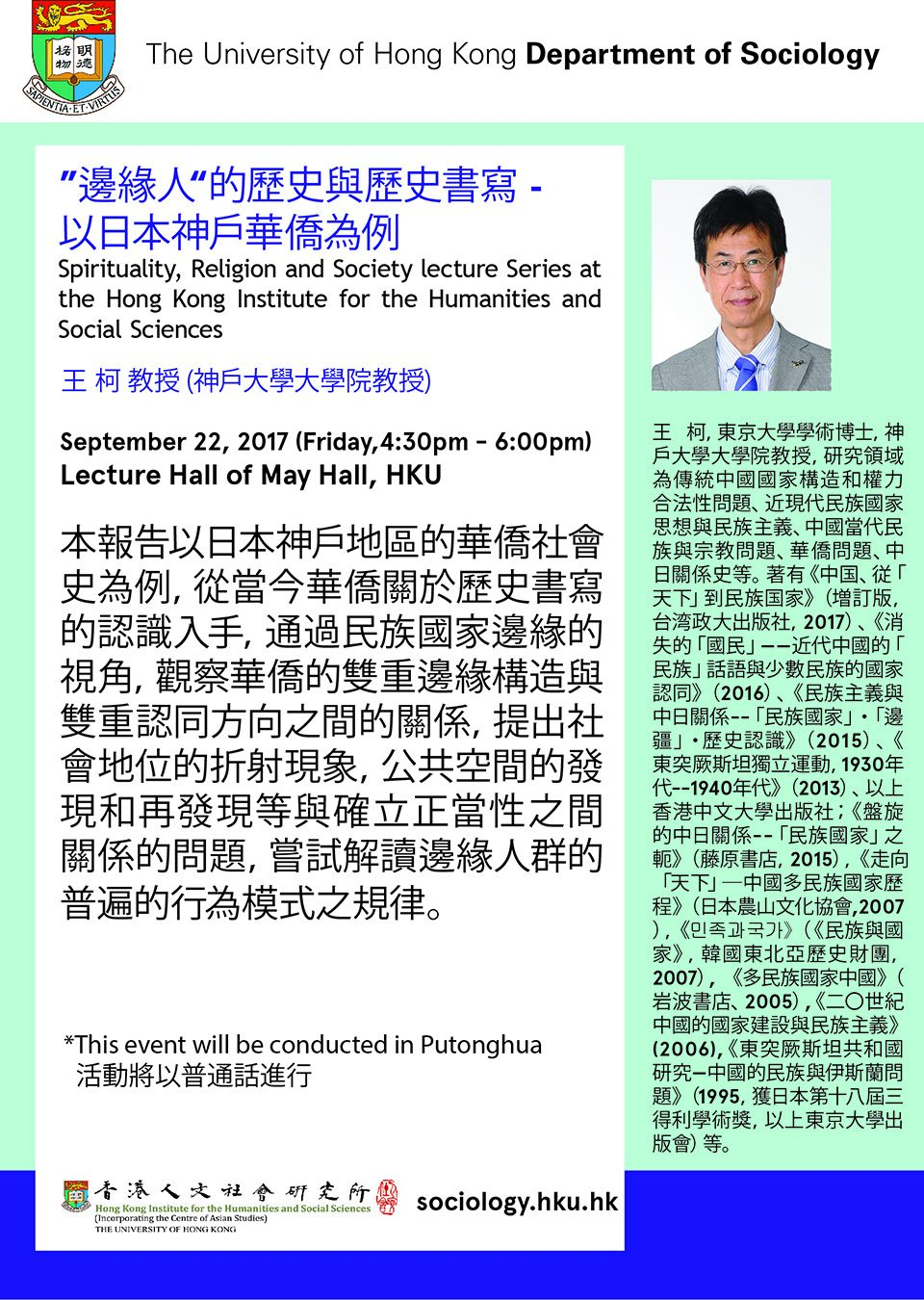 "Spirituality, Religion and Society Lecture Series ""「邊緣人」的歷史與歷史書寫—以日本神戶華僑為例"" by Professor Ke Wang (September 22, 2017)"