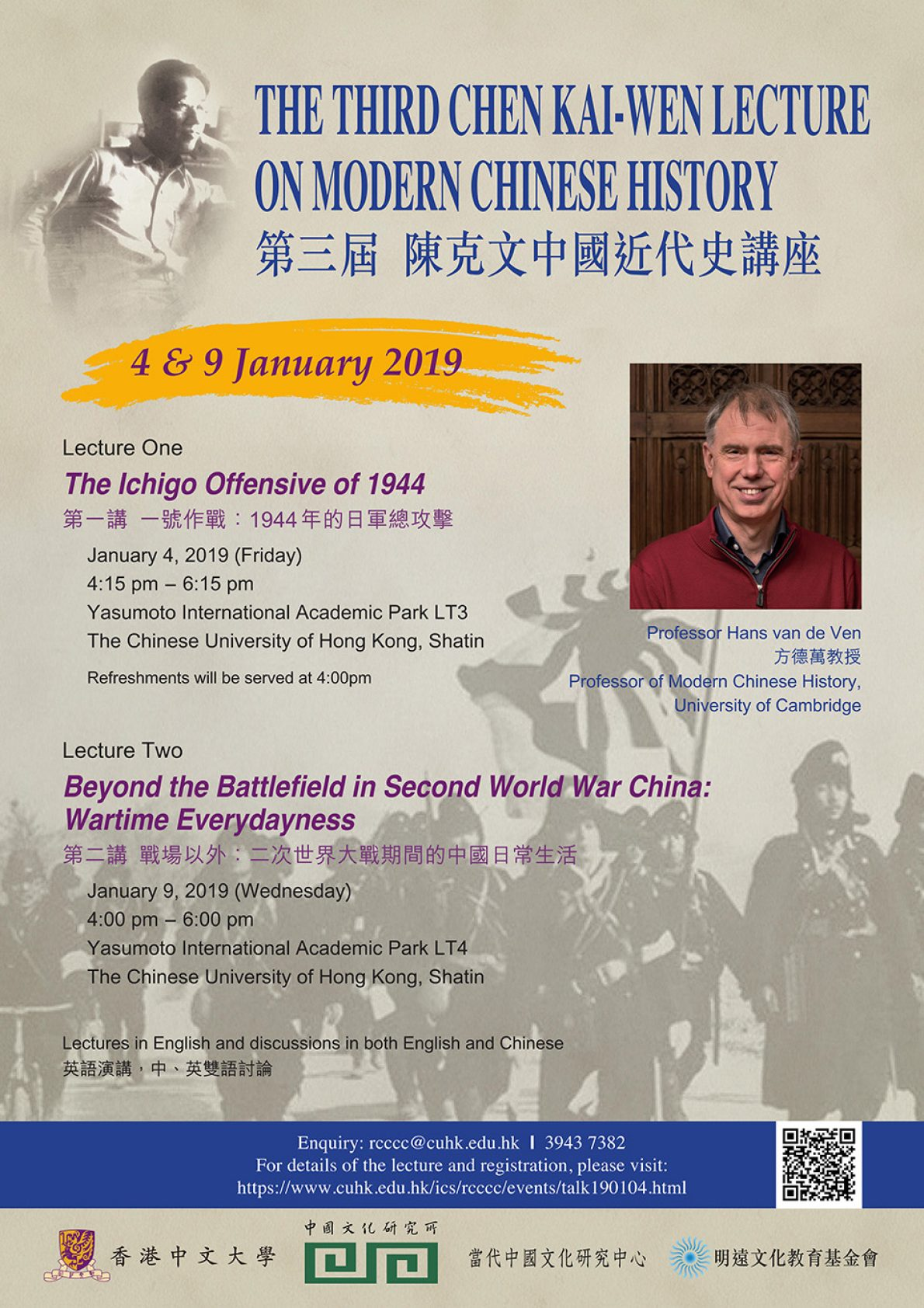 The Third Chen Kai-wen Lecture on Modern Chinese History (January 4 & 9, 2019)