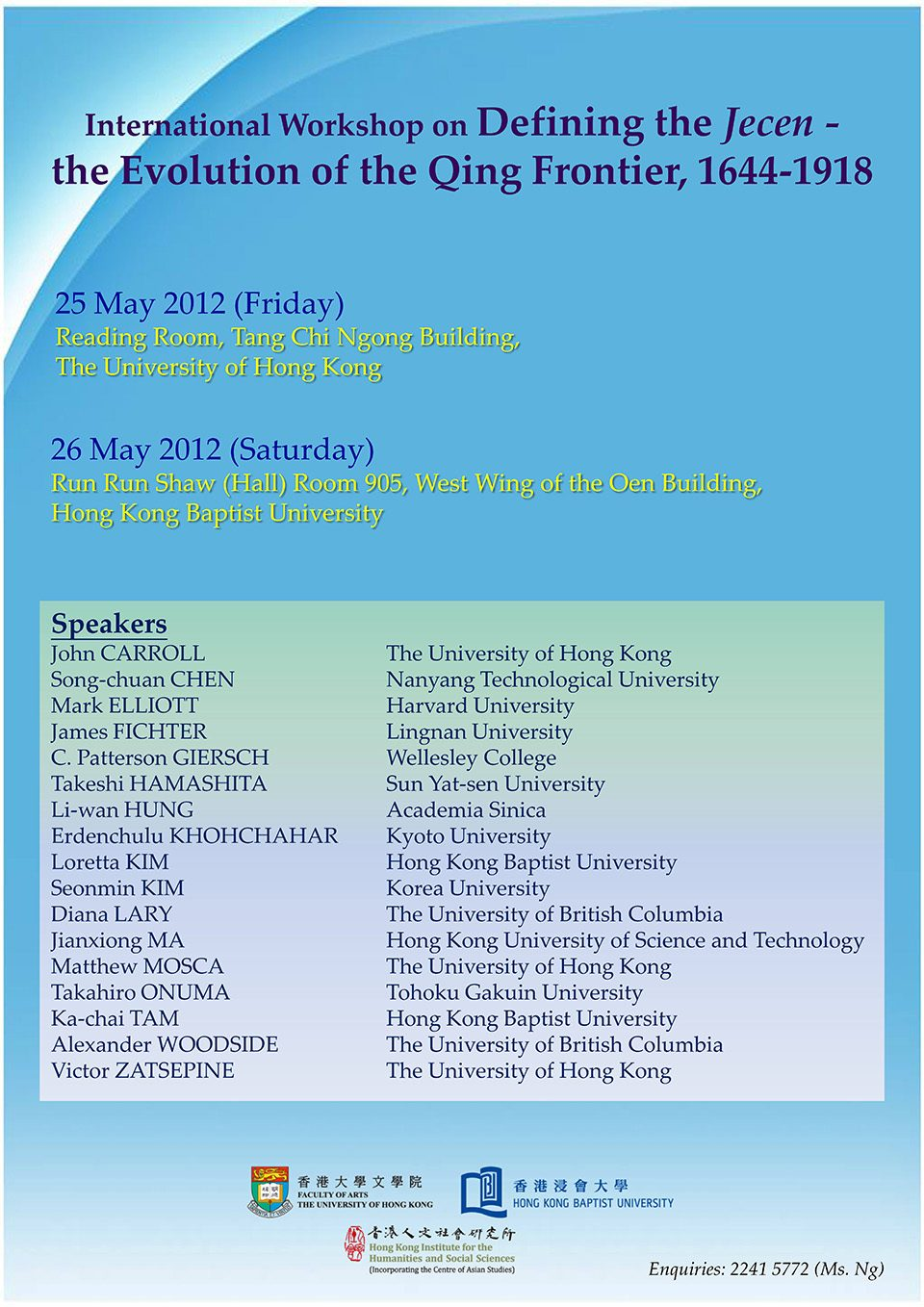 International Workshop on Defining the Jecen-the Evolution of the Qing Frontier, 1644-1918 (May 25-26, 2012)