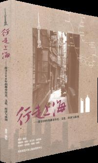 《行走上海——探尋200年的都市歷史、文化、經濟與休閒》
